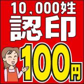 認印100円